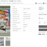 Sky Skipper flyer found in Japan!